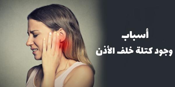أسباب وجود كتلة خلف الأذن