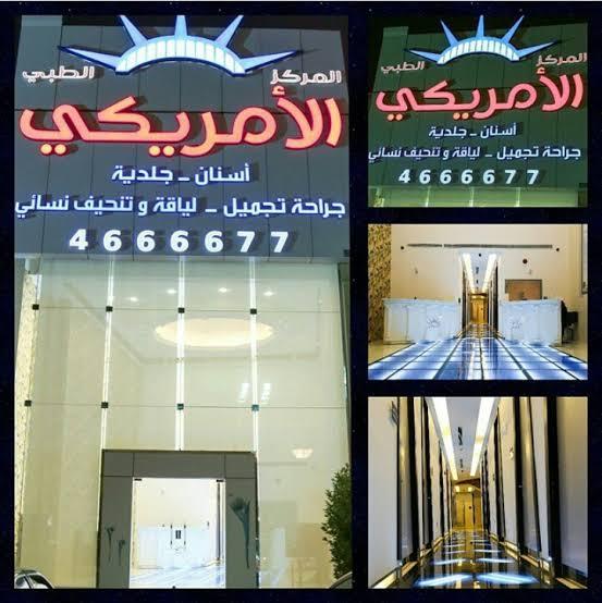 المركز الطبي الامريكي الرياض