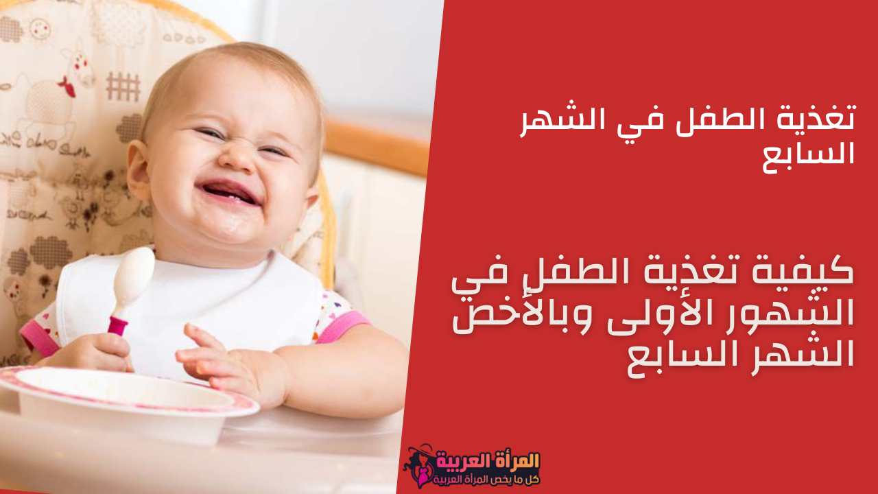 تغذية الطفل في الشهر السابع